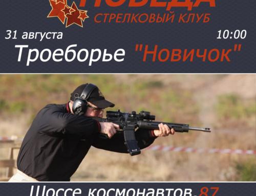 Соревнования 31-го августа