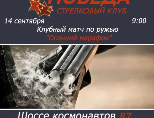Клубный матч по ружью «Осенний марафон»